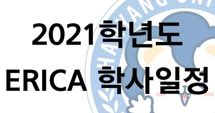 ERICA 2021학년도 학사일정 (20210720 변경)
