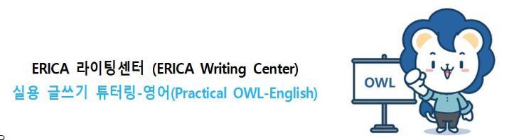 [ERICA 라이팅센터 실용 글쓰기 튜터링-영어] 개인정보수집이용동의서